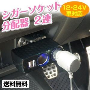 シガーソケット分配器2連 1個 充電器 USB2ポット車載 搭載 12V/24V車対応 ブルーLED付き 角度調整 スマホ 【代引き不可】|kokkaen