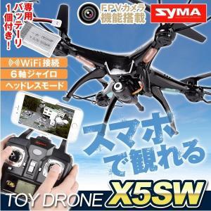 ドローン Syma トイドローン X5SW (予備バッテリー付)送料無料 WIFI カメラ付 FPV ラジコン スマホ 空撮 6軸ジャイロ 無線周波数技適マーク取得済|kokkaen