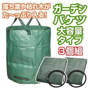ガーデンバケツ 3個組 落ち葉 枯れ葉 枯れ木 雑草 折りたたみ コンパクト ゴミ箱 掃除 ガーデニング 園芸用品|kokkaen
