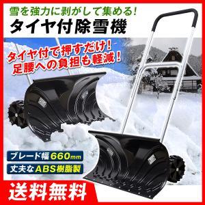 雪かき タイヤ付 除雪機 楽かきくん 1個 雪かきスコップ スノーダンプ シャベル 除雪 キャスター 手押し 車輪 雪掻き スノープッシャー 幅66cm ABS樹脂製|kokkaen
