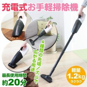 掃除機 クリーナー 充電式 コードレス 充電式お手軽掃除機 ...