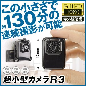 防犯カメラ 監視カメラ 超小型カメラR3 1個  ビデオカメラ ウェアブル 音声録音 ドライブレコーダー 日本語説明書付