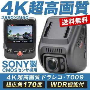 ドライブレコーダー ドラレコ 送料無料 4K超高画質ドライブレコーダーT009 1個 超広角 170度 12/24V車 Gセンサー 日本語説明書|kokkaen
