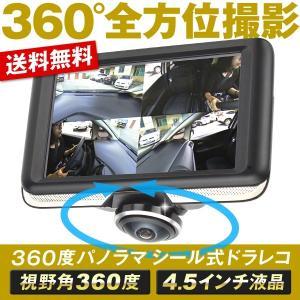 ドライブレコーダー ドラレコ 送料無料 360度パノラマシール式ドライブレコーダー 1個 300万画素 Gセンサー搭載 12/24V車対応 日本語説明書|kokkaen