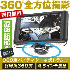 ドライブレコーダー ドラレコ 送料無料 360度パノラマシール式ドライブレコーダー (SDカード32GB付) 1組 300万画素 Gセンサー搭載 12/24V車対応 日本語説明書|kokkaen