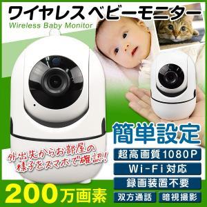 見守りカメラ ベビーカメラ ワイヤレスおうち見守りカメラ(Wi-Fi IP PTZカメラ) 1台 家庭用 赤ちゃん ペット 防犯 遠隔操作 遠隔監視 200万画素 フルHD 音声録音|kokkaen