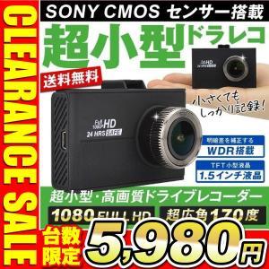 ドライブレコーダー ドラレコ 超広角・小型ドライブレコーダーW65 1個 超広角170度 フルHD Gセンサー 動体検知 SONY製CMOSセンサー搭載 日本語説明書|kokkaen