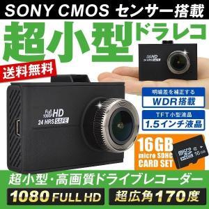ドラレコ 超広角・小型ドライブレコーダーW65 (SDカード16GB付) 1組  超広角170度 フルHD Gセンサー 動体検知 SONYセンサー WDR 1080P 日本語説明書 国華園|kokkaen