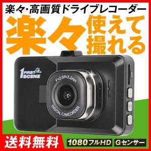ドライブレコーダー ドラレコ 送料無料 1200万画素 楽々・高画質ドライブレコーダー DH07 1個 高画質 1080P 120度 Gセンサー搭載 12V車対応 日本語説明書