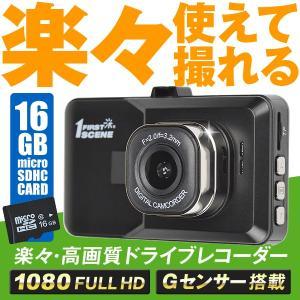 ドライブレコーダー ドラレコ 送料無料 1200万画素  楽々・高画質ドライブレコーダー DH07 (SDカード16GB付) 1個 高画質 Gセンサー搭載 12V車対応 日本語説明書|kokkaen