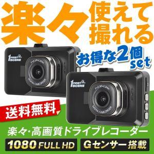 ドライブレコーダー ドラレコ 送料無料 1200万画素  楽々・高画質ドライブレコーダー DH07 2個 高画質 1080P 120度 Gセンサー搭載 12V車対応 日本語説明書|kokkaen