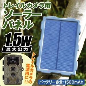 トレイルカメラ用電源 ソーラーパネル 1個 防犯カメラ 監視カメラ ハンティングカメラ フィールドカメラ 屋外 防水 防塵 太陽光パネル 蓄電池|kokkaen