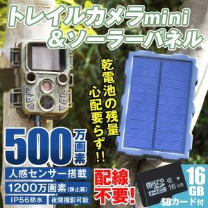防犯カメラ 監視 トレイルカメラmini (16GBSDカード)&ソーラーパネル 屋外 防水 防塵 乾電池 500万画素 フルHD 熱感知 赤外線 上書録画 日本語説明書|kokkaen