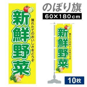 のぼり旗 新鮮野菜1 10枚 幅600mm 高さ1800mm 国華園|kokkaen