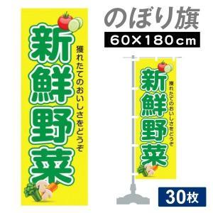 のぼり旗 新鮮野菜1 30枚 幅600mm 高さ1800mm 国華園|kokkaen