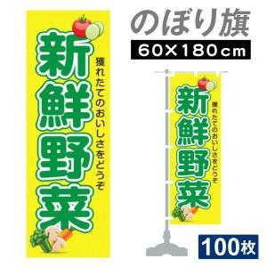 のぼり旗 新鮮野菜1 100枚 幅600mm 高さ1800mm 国華園|kokkaen