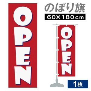 のぼり旗 OPEN 1枚 幅600mm 高さ1800mm 国華園|kokkaen