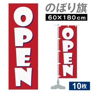 のぼり旗 OPEN 10枚 幅600mm 高さ1800mm 国華園|kokkaen