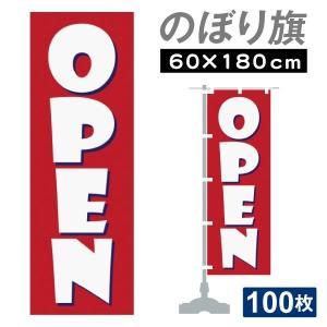 のぼり旗 OPEN 100枚 幅600mm 高さ1800mm 国華園|kokkaen