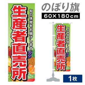 のぼり旗 生産者直売所 1 幅600mm 高さ1800mm 国華園|kokkaen