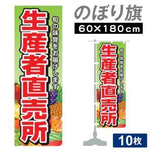 のぼり旗 生産者直売所 10枚 幅600mm 高さ1800mm 国華園|kokkaen
