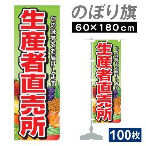 のぼり旗 生産者直売所 100枚 幅600mm 高さ1800mm 国華園|kokkaen