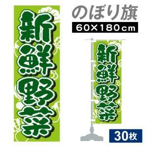 のぼり旗 新鮮野菜2 30枚 幅600mm 高さ1800mm 国華園|kokkaen