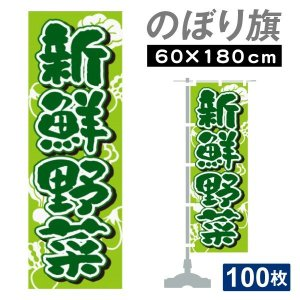 のぼり旗 新鮮野菜2 100枚 幅600mm 高さ1800mm 国華園|kokkaen