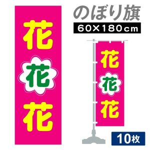 のぼり旗 花花花 10枚 幅600mm 高さ1800mm 国華園|kokkaen