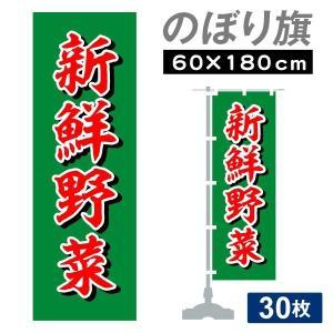 のぼり旗 新鮮野菜3 30枚 幅600mm 高さ1800mm 国華園|kokkaen