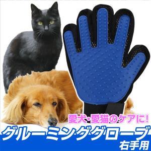 ペット グルーミング グローブ 右手用 ブラシ 抜け毛 毛玉 除去 マッサージ お手入れ ケア 犬 猫 ブラッシング|kokkaen