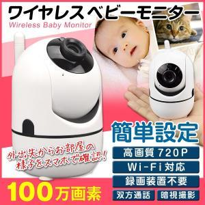 ベビーモニター ワイヤレスおうち見守りカメラ ベビーカメラ 100万画素 家庭用 赤ちゃん ペット 介護 監視 防犯 遠隔操作 遠隔監視 フルHD 音声録音 スマホ WiFi|kokkaen