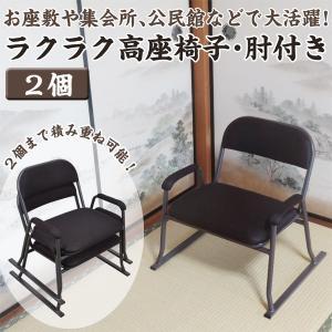 ラクラク高座椅子 座敷椅子 肘付き 2台 座椅子 スタッキングチェア 座いす 椅子 チェア 積み重ね可能 座面が低い 肘掛付き 集会場 公民館 和室 法事|kokkaen