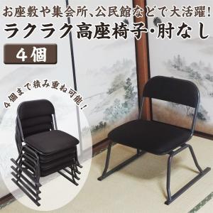 ラクラク高座椅子 座敷椅子 肘なし 4台 座椅子 スタッキングチェア 座いす 椅子 チェア 積み重ね可能 座面が低い 背もたれ 法事 集会所 公民館 和室|kokkaen
