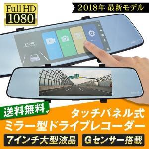 【通常価格 8800円 ⇒ 6160円 30%OFF】ドラレコ タッチ式ミラー型ドライブレコーダー D188 1個 フルHD Gセンサー 7インチ大画面 12V 24V 日本語説明書|kokkaen