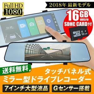 【通常価格 9700円 ⇒ 6789円 30%OFF】ドラレコ タッチ式ミラー型ドライブレコーダー D188  (SDカード16GB付) Gセンサー 7インチ大画面  24V 日本語説明書|kokkaen