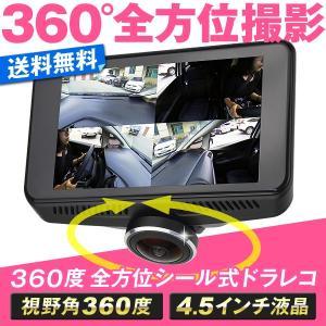ドライブレコーダー ドラレコ 360度全方位シール式ドライブ...