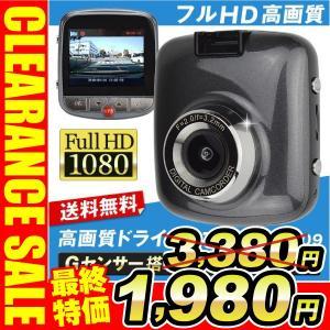 ドラレコ 小型ドライブレコーダー DH09 1個 高画質 1080P 140度 Gセンサー搭載 12V車対応 日本語説明書(通常価格 3380円 ⇒ 2366円 30%OFF) 国華園|kokkaen
