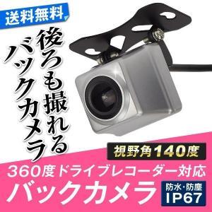 ドライブレコーダー ドラレコ 360度ドライブレコーダー用 バックカメラ 1個 2カメラ 防水 防塵 IP67 車載 後方撮影|kokkaen