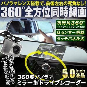 ドライブレコーダー ドラレコ 360度パノラマ ミラー型 (バックカメラ付) 2カメラ フルHD ノイズ対策済 300万画素 Gセンサー搭載 12/24V車対応 日本語説明書|kokkaen