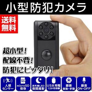 防犯カメラ 監視カメラ 小型防犯カメラ 1個 送料無料 屋内 USB充電式 暗視 熱感知 赤外線センサー micro SDカード 録画 録音