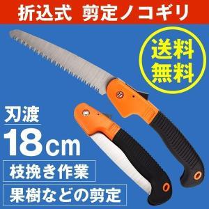 ノコギリ 折込式グリップノコ 1個 送料無料 鋸 のこぎり 切断 工具 園芸 DIY 国華園