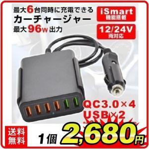 シガーソケット カーチャージャー QC3.0 4ポート USB 2ポート 計6ポート 車載充電器 最大出力95W iSmart機能 急速充電 12/24V車対応|kokkaen