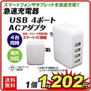 ACアダプター 急速充電器 USB 4ポート 計4.8A スマートIC搭載 AC コンセント PSE iPhone スマホ タブレット Smart IC|kokkaen
