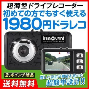 ドライブレコーダー 超薄型ドライブレコーダー A960 1個 VGA 640×480 対角140度 静止画 130万画素 12V車対応 スリム ドラレコ メール便 簡単設計 日本語説明書|kokkaen