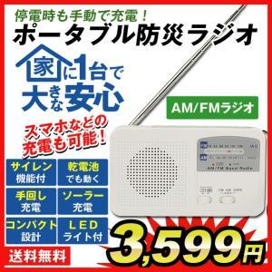 ポータブル防災ラジオ 1個 FM/AMラジオ LEDライト スマホに充電 ソーラー充電 手回し充電 ...