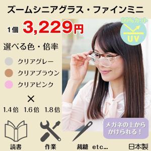 ズームシニアグラス ファインミニ 1個 【倍率】1.4倍 1.6倍 1.8倍 メガネ 眼鏡 日本製 拡大鏡 ルーペ 両手が使える 国華園|kokkaen