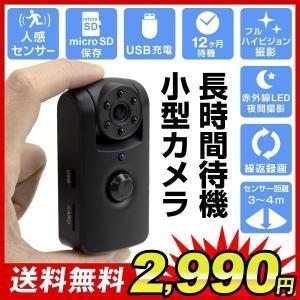防犯カメラ 監視カメラ 小型防犯カメラプチ 1個 送料無料 屋内 USB充電式 暗視 熱感知 赤外線センサー micro SDカード 録画 録音