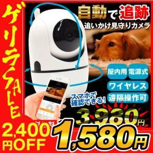 ベビーモニター 100万画素 自動追尾 ワイヤレス 追いかけ見守りカメラ 室内 家庭用 ペット 介護 監視 防犯 遠隔操作 720P 音声録音 スマホ WiFi