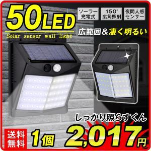 ソーラーライト 50LED 1個 広角照射 センサーライト ガーデンライト しっかり照らすくん 人感  防雨 配線不要 防犯 軒下 玄関 壁 ミスターブライト 国華園|kokkaen